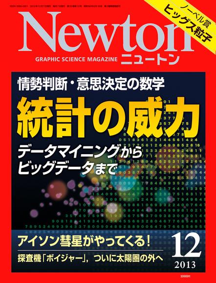 newton_cover_1312.jpg
